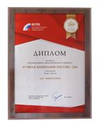 2017 Лучшая компания России