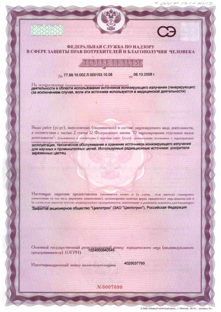 слова: радиоизотопы, нуклиды, циклотрон, лицензия, ЗАО ЦИКЛОТРОН,Лицензия на осуществление деятельности зао циклотрон бессрочно