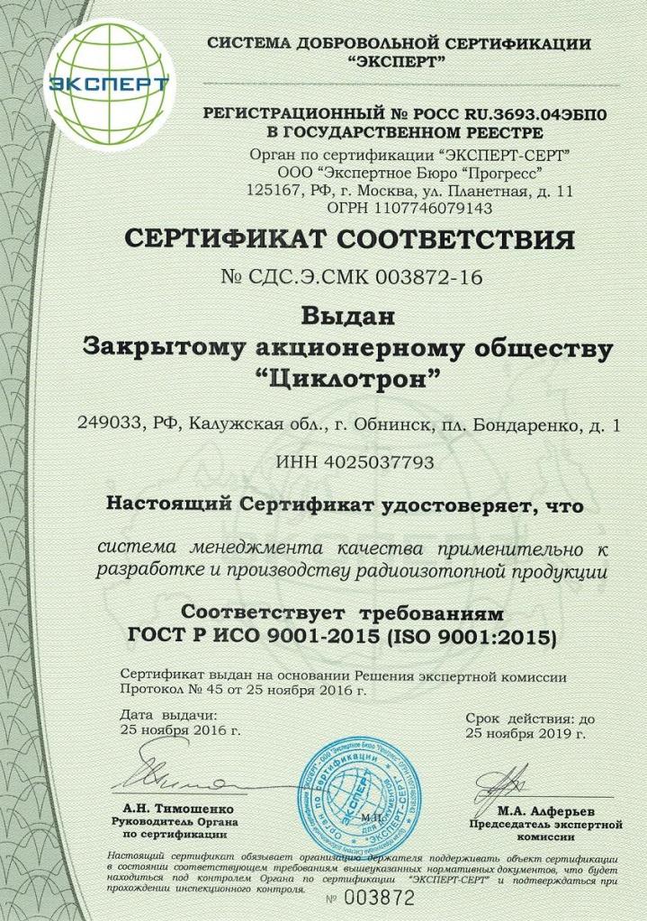 Сертификат соответствия на разработку и производство радиоизотопной продукции