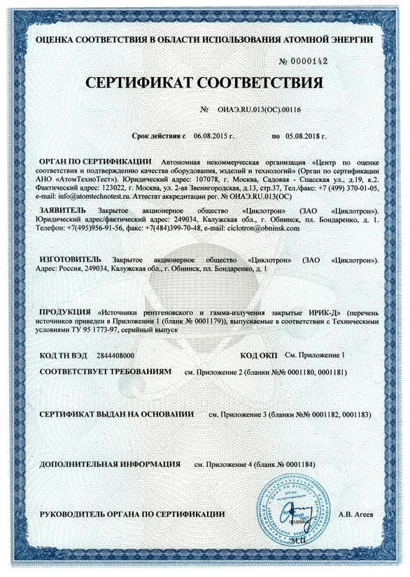 Лицензия на ИРИК-Д